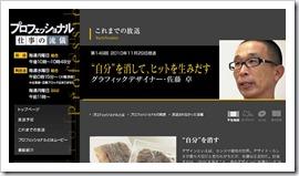 20110117_第149回 佐藤 卓(2010年11月29日放送) これまでの放送  NHK プロフェッショナル 仕事の流儀_43