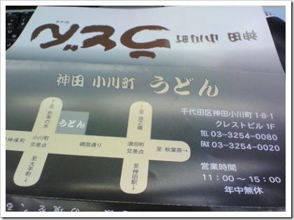 NEC_0214