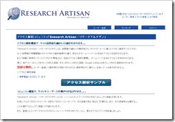 アクセス解析コミュニティ - リサーチアルチザン
