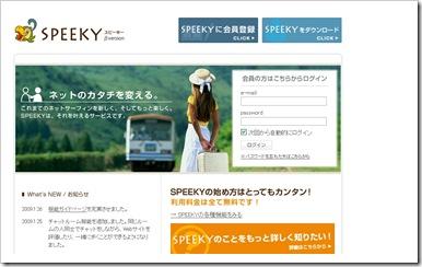 20090127_SPEEKY_04