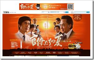 TBS「日曜劇場 官僚たちの夏」